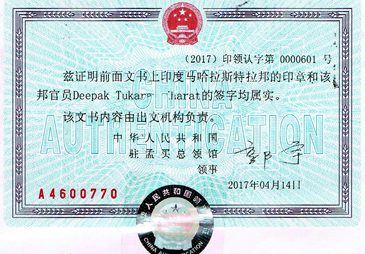 Agreement Attestation for China in Mehsana, Agreement Legalization for China , Birth Certificate Attestation for China in Mehsana, Birth Certificate legalization for China in Mehsana, Board of Resolution Attestation for China in Mehsana, certificate Attestation agent for China in Mehsana, Certificate of Origin Attestation for China in Mehsana, Certificate of Origin Legalization for China in Mehsana, Commercial Document Attestation for China in Mehsana, Commercial Document Legalization for China in Mehsana, Degree certificate Attestation for China in Mehsana, Degree Certificate legalization for China in Mehsana, Birth certificate Attestation for China , Diploma Certificate Attestation for China in Mehsana, Engineering Certificate Attestation for China , Experience Certificate Attestation for China in Mehsana, Export documents Attestation for China in Mehsana, Export documents Legalization for China in Mehsana, Free Sale Certificate Attestation for China in Mehsana, GMP Certificate Attestation for China in Mehsana, HSC Certificate Attestation for China in Mehsana, Invoice Attestation for China in Mehsana, Invoice Legalization for China in Mehsana, marriage certificate Attestation for China , Marriage Certificate Attestation for China in Mehsana, Mehsana issued Marriage Certificate legalization for China , Medical Certificate Attestation for China , NOC Affidavit Attestation for China in Mehsana, Packing List Attestation for China in Mehsana, Packing List Legalization for China in Mehsana, PCC Attestation for China in Mehsana, POA Attestation for China in Mehsana, Police Clearance Certificate Attestation for China in Mehsana, Power of Attorney Attestation for China in Mehsana, Registration Certificate Attestation for China in Mehsana, SSC certificate Attestation for China in Mehsana, Transfer Certificate Attestation for China